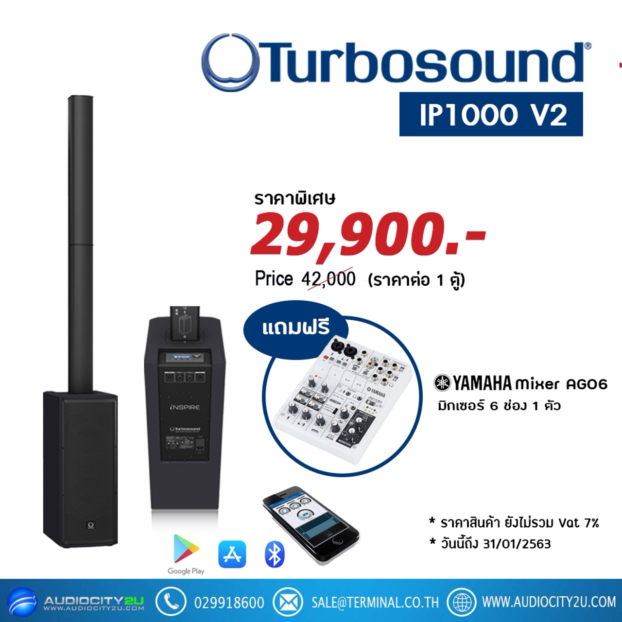 Turbosound iP1000 V2 Free MIX AG06