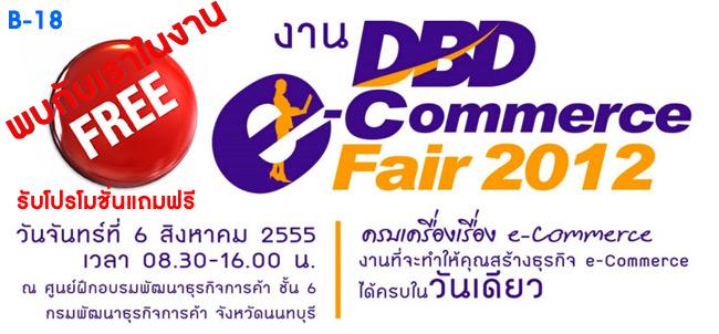 ร่วมงาน e - Commerce Fair 2012 Bangkok