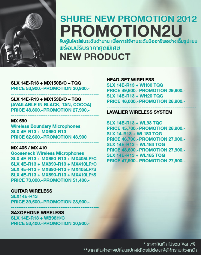 SHURE NEW PROMOTION 2012 Promotion2u �Ѻ�������⿹�дѺ�ӹҹ ���͡����ҹ�дѺ����Ҫվ���ҧ����ٻẺ �������Ѻ�Ҥ��ش���� SLX 14E-R13 + MX150B/C – TQG