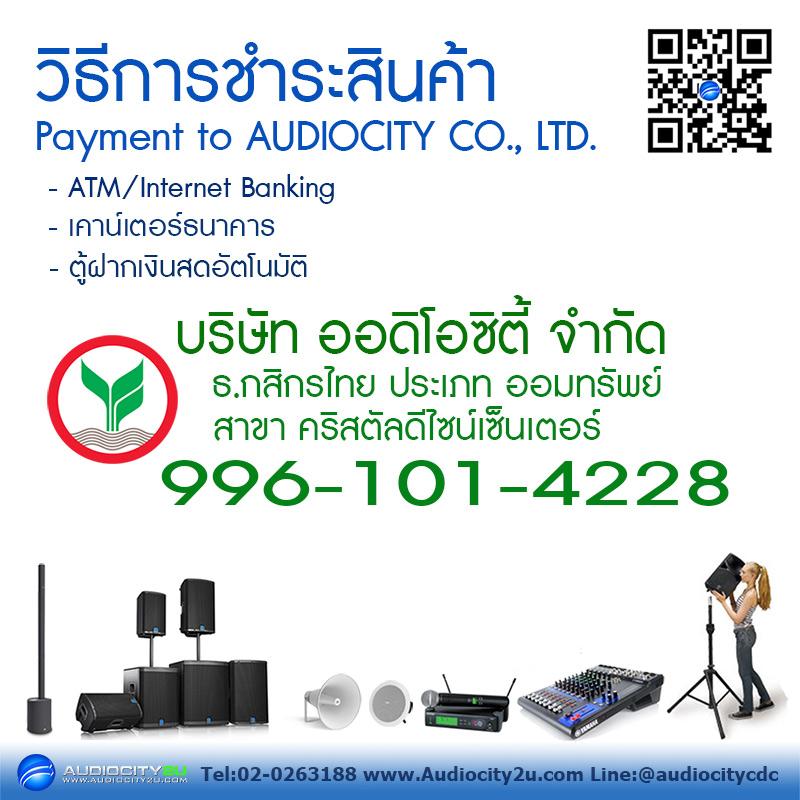 เลขบัญชีสำหรับโอนเงิน บริษัท ออดิโอซิตี้ จำกัด