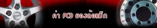 Wheel PCD