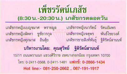 ����ѵ�����Ѫ,��˹������ѡ���ä �����������آ�Ҿ �ػ�ó���ᾷ�������е�ҧ�����,����ѧ��ѧ �ǧ�����Ҫ �ҧ�͡���� ��ا 10700,����º����Сͺ��á�ا10700,���ͺ���ѷ/��ҹ����ҧ�͡����-�ҧ��Ѵ,www.bangkok10700.com