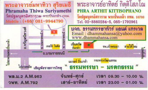ธรรมะหรรษาทัวร์ แอนด์ แทรเวล,บจก. Dhammahansa Tours & Travel Co.,Ltd.,บริการจัดนำเที่ยวไทย ไปทั่วโลก,ถนนบรมราชชนนี แขวงอรุณอมรินทร์ เขตบางกอกน้อย กรุงเทพ 10700,ทำเนียบผู้ประกอบการกรุงเทพ10700,ชื่อบริษัท/ร้านค้าเขตบางกอกน้อย-เขตบางพลัด,www.bangkok10700.com