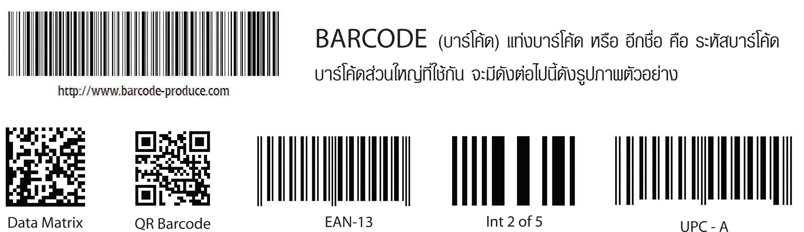 Barcode บาร์โค้ด คืออะไร และ กี่ประเภท