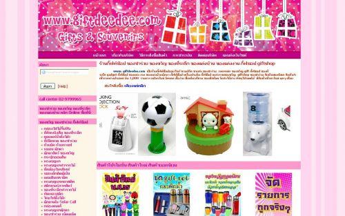 www.giftdeedee.com