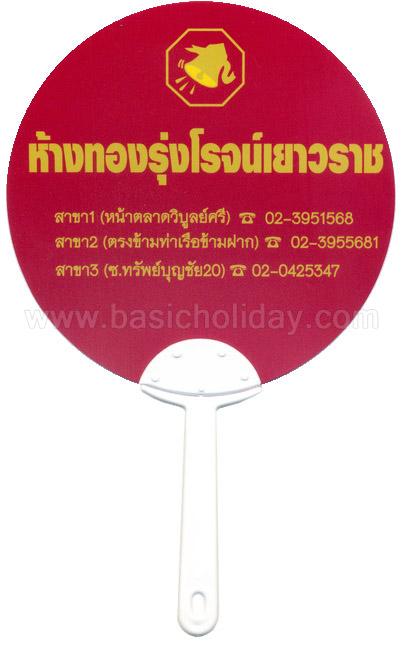 พัด พัดพลาสติก พัดพีพี ราคาถูก รับผลิต พัดพลาสติก พิมพ์ภาพ ของแจก ของที่ระลึก ของแถม งานโฆษณา