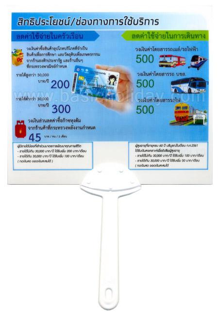 พัดพลาสติก สกรีนโลโก้ พิมพ์ภาพ ทำเป็นสินค้าพรีเมี่ยม ของชำร่วย ของที่ระลึก ของแจก พัดโฆษณา พัดคอนเสิร์ต