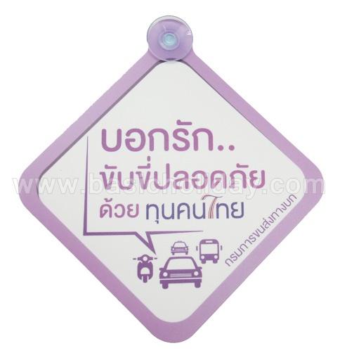 จุ๊บติดกระจกรถยนต์ จุ๊บ PVC จุ๊บติดกระจก พรีเมี่ยม จุ๊บติดกระจกพลาสติก ของพรีเมี่ยม สินค้า พรีเมี่ยม ของที่ระลึก รับผลิตตามแบบ