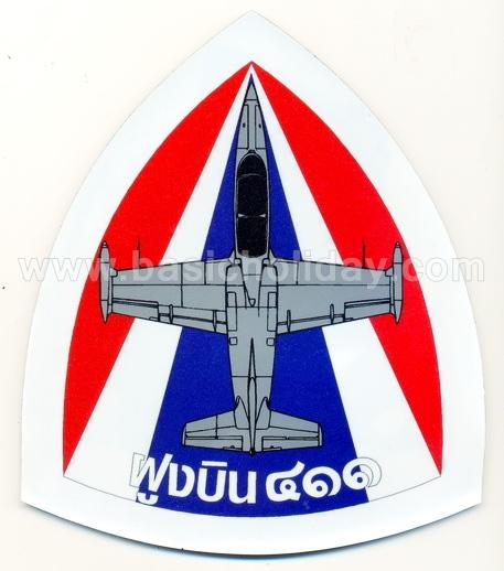 แผ่นรองเม้าส์ ยางพียู-ฝูงบิน 411 ผลิต แผ่นรองเมาส์ ที่รองเมาส์ พิมพ์ออฟเซ็ต Mouse Pad Premium แผ่นรองเม้าส์สั่งทำ แผ่นรองเมาส์โฟม