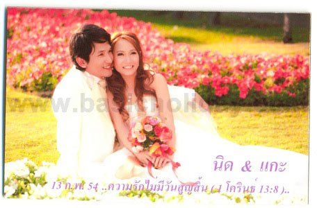 M 3069 ภาพติดตู้เย็น-งานแต่งงาน