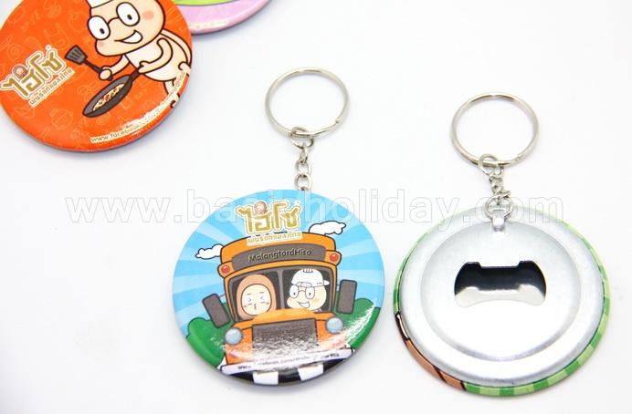 พวงกุญแจ พรีเมี่ยม สินค้าพรีเมี่ยม ของพรีเมี่ยม พวงกุญแจเปิดขวด พวงกุญแจโลหะ