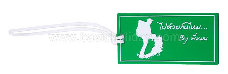 รับผลิต สั่งทำ ป้ายยาง Tag ติดกระเป๋า Tag คล้องกระเป๋า แท็คติดกระเป๋า ป้ายห้อยกระเป๋าเดินทาง ของพรีเมี่ยม
