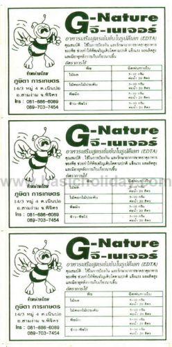 M 3196 สติกเกอร์ติดสินค้า - G-Nature