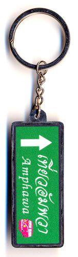 พวงกุญแจโลหะติดสติกเกอร์ ของพรีเมี่ยม