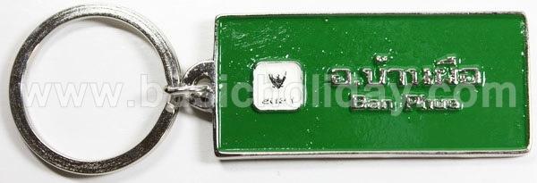 M 4303 พวงกุญแจโลหะอักษรนูนลงสี-อ.บ้านพือ