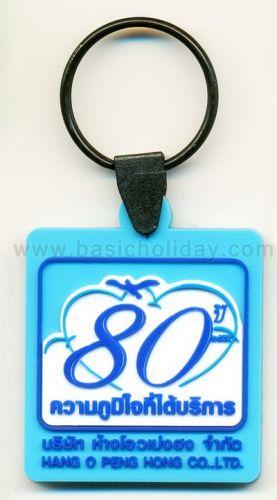 M 3310 พวงกุญแจยางหยอด - ห้างโอวเปงฮง พวงกุญแจ พวงกุญแจยางหยอด พวงกุญแจยาง พวงกุญแจ Soft pvc