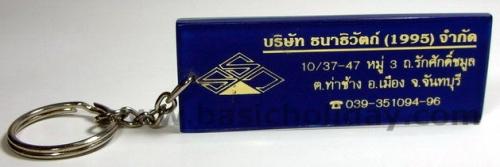 พวงกุญแจ อะครีลิค อะครีริค อาครีลิค ของ พรีเมี่ยม