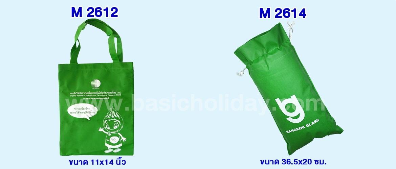 ถุงผ้าสปันบอนด์ กระเป๋าผ้าดิบ ถุงผ้าดิบ สินค้าพรีเมียม ของที่ระลึก ถุงผ้า กระเป๋าผ้า รับผลิตตามแบบ