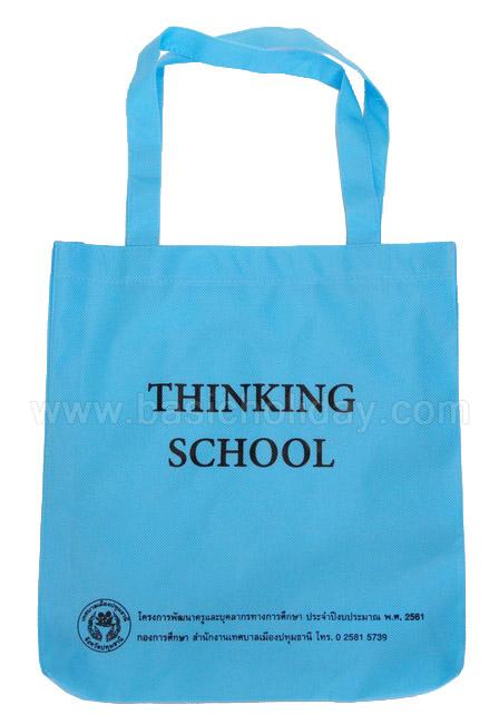 ถุงผ้าสปันบอนด์ ราคาส่ง สั่งทำถุงผ้าสปันบอนด์ งานด่วนมีสต๊อก ถุงผ้าสปันบอนด์ กระเป๋าผ้า Spunbond Bag พร้อมสกรีนโลโก้