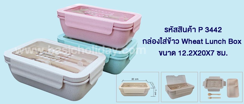 กล่องใสอาหาร กล่องข้าว กล่องใส่ข้าว Wheat Lunch Box