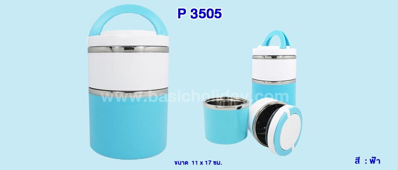 P 3505 ปิ่นโตหูหิ้วแสตนเลส 2 ชั้น แบบพกพาง่าย-สีฟ้า
