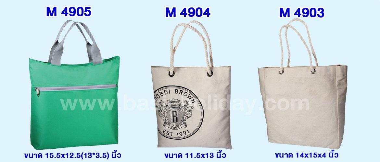 ถุงผ้า กระเป๋าผ้าดิบ ถุงผ้าดิบ ถุงผ้าไนล่อน ของพรีเมี่ยม จำหน่าย ถุงผ้าลดโลกร้อน รับผลิตถุงผ้า กระเป๋า รับผลิตกระเป๋าผ้า รับทำกระเป๋าผ้าพรีเมี่ยม กระเป๋าผ้า งานด่วน สำเร็จรูป