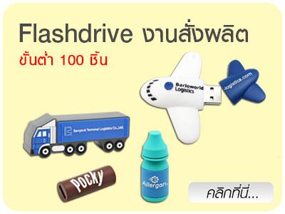 แฟลชไดร์ฟ พรีเมี่ยม Flash drive Thumb Drive ของที่ระลึก ของชำร่วย แฟลชไดร์ฟ พร้อมสกรีน USB flash drive สั่งผลิต ตามแบบลูกค้า