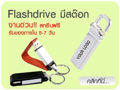 แฟลชไดร์ฟพรีเมี่ยม Flash drive Thumb Drive แฟลชไดร์ฟ พร้อมสกรีน USB flash drive งานด่วน ได้เร็ว