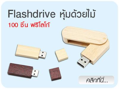 แฟลชไดร์ฟ ของพรีเมี่ยม แบบไม้ wood Flash drive แฟลชไดร์ฟของขวัญ Thumb Drive ของที่ระลึก แฟลชไดร์ฟ พร้อมสกรีน USB flash drive