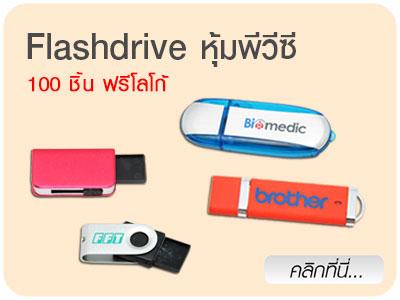 แฟลชไดร์ฟ พรีเมี่ยม เนื้อพีวีซี pvc Flash drive ของที่ระลึก ของขวัญ Thumb Drive แฟลชไดร์ฟ พร้อมสกรีน USB flash drive