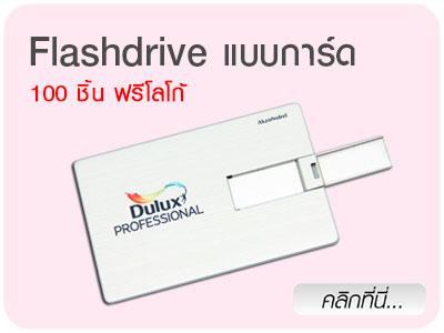 แฟลชไดร์ฟ พรีเมี่ยม แบบการ์ด card Flash drive Thumb Drive ของที่ระลึก ของขวัญ แฟลชไดร์ฟ พร้อมสกรีน USB flash drive
