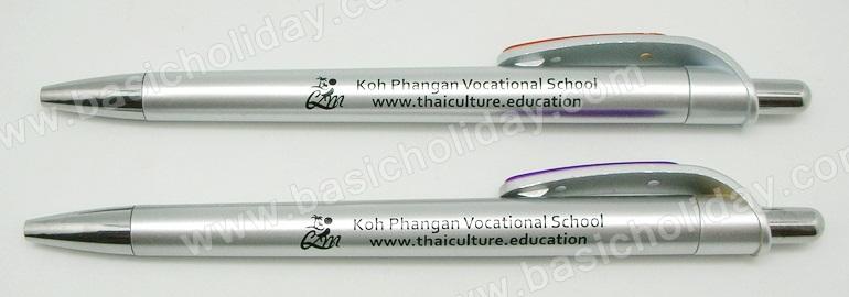 ปากกาพลาสติก Koh phangan vocational school ปากกาโลหะ ปากกานำเข้า ปากกาสกรีนชื่อบริษัท ปากกาสกรีนโลโก้ ปากกาพรีเมี่ยม ของขวัญ ปากกา ของแจกงานสัมมนา งานเลี้ยงรุ่น ครบรอบบริษัท ของที่ระลึกงานประชุม