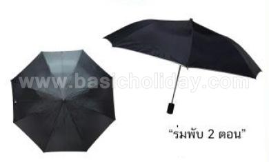 ร่ม ผลิตร่ม สกรีนร่ม ร่มตอนเดียวสีดำ ร่มพับสีดำ ร่มยาวสีดำ ร่มดำ ขายส่ง ร่มไว้ทุกข์ ร่มดำ มีสต๊อก ของแจก ของที่ระลึก