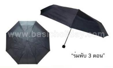 ร่ม ผลิตร่ม สกรีนร่ม ร่มตอนเดียวสีดำ ร่มพับสีดำ ร่มยาวสีดำ ร่มดำ ขายส่ง ร่มไว้ทุกข์ ร่มดำ มีสต๊อก