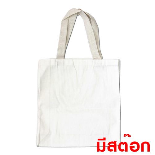 ถุงผ้าดิบ ถุงผ้าดิบ (ผ้าแบบหนา) ถุงผ้าดิบมีสต็อค ของพรีเมี่ยม ของที่ระลึก ของชำร่วย พรีเมี่ยมของชำร่วย