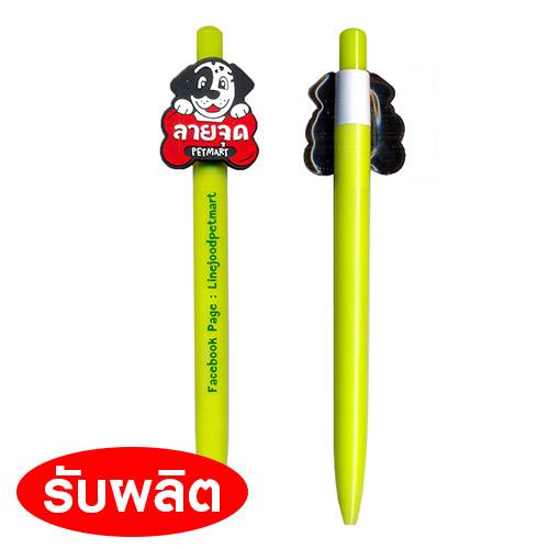 ปากกามาสคอต ปากกาเน้นข้อความ ปากกาพรีเมียม ปากกาคล้องคอ ปากกาพรีเมี่ยม ปากกาเลเซอร์ ปากกานิ้วมือ ปากกาไอเดียเก๋ ปากกาโลหะ ปากกาแบนเนอร์ ของที่ระลึก ของชำร่วย