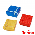 กล่องใส่ของขวัญ-เล็ก กล่องใส่ของขวัญ กล่องใส่ของขวัญของพรีเมียม ของพรีเมี่ยม ของที่ระลึก ของชำร่วย พรีเมี่ยมของชำร่วย