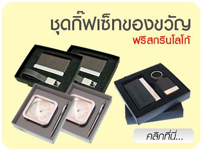 ชุดกิ๊ฟเซ็ท GIFT SET ชุดของขวัญ กิ๊ฟเซ็ต พรีเมี่ยม ที่ระลึก สกรีนโลโก้และชื่อบริษัท ของแจกลูกค้า