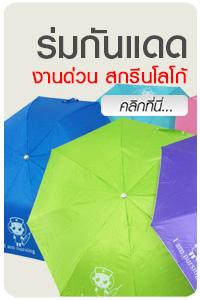 รับผลิตร่ม ร่มพรีเมี่ยม ร่มกันแดด ร่มพับ ร่มโฆษณา ร่มกันฝน ร่มพร้อมสกรีน ร่มยูวี ร่มพกพา ร่มเด็ก ร่มลาย