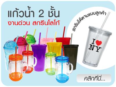 แก้วน้ำ 2 ชั้น แก้ว Tumbler แก้วน้ำพลาสติก ใส่กระดาษโฆษณา แก้วสองชั้นฝาโดม ทำของแจกลูกค้า สกรีนฟรี ของพรีเมียม ของที่ระลึก สินค้าพรีเมี่ยม