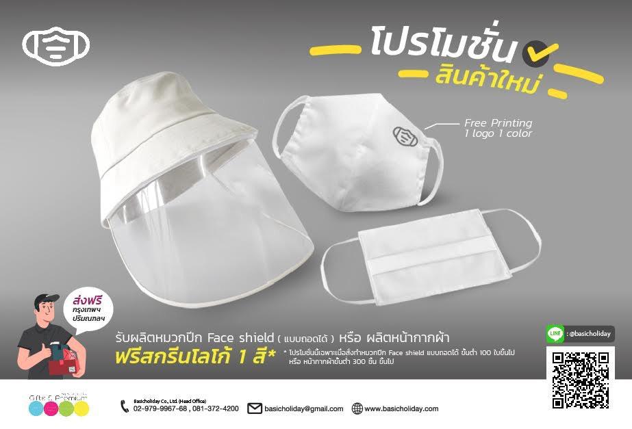 หน้ากากอนามัยแบบผ้า หน้ากากผ้า หน้ากากป้องกันฝุ่น หน้ากากปิดจมูก ผ้าปิดจมูก หน้ากากพลาสติกใส หมวกปีกป้องกันละอองจากการไอและจาม