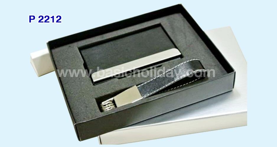 ชุดกิ๊ฟท์เซตกล่องนามบัตร+พวงกุญแจ