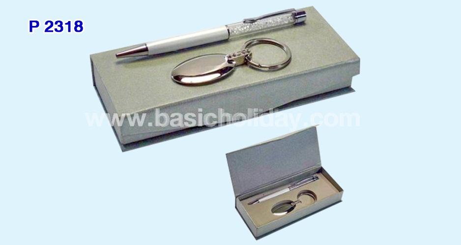 ชุด Giftset ปากกาและพวงกุญแจ