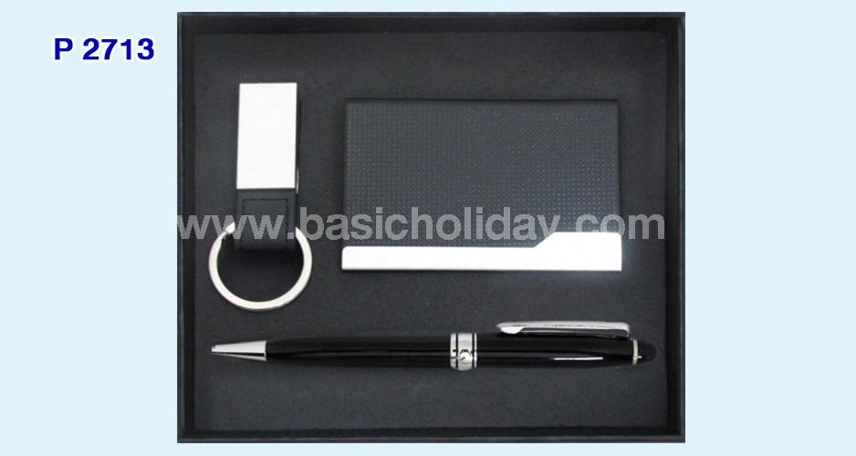 ชุดปากกา,พวงกุญแจ,และกล่องใส่นามบัตร ในกล่อง