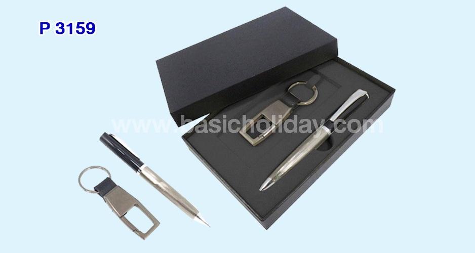 ชุดกิ๊ฟท์เซ็ตปากกาและพวงกุญแจในกล่อง