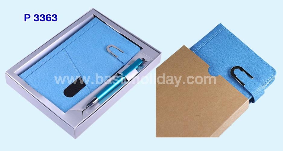 ชุดไดอารี่ปกหนังพร้อมปากกา บรรจุในกล่อง