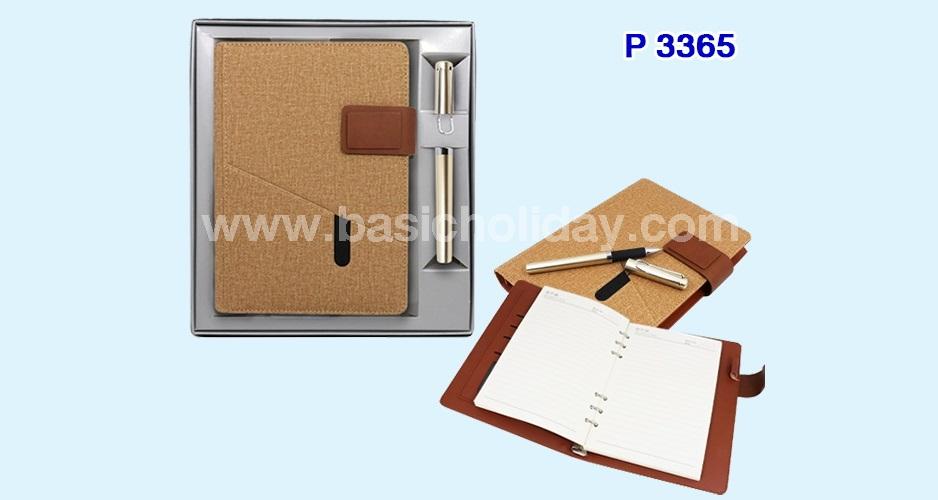 ชุดสมุดปกหนังPU ออกาไนเซอร์ พร้อมปากกา บรรจุกล่อง