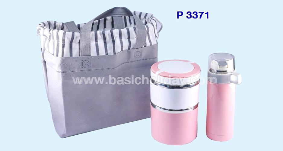 ชุดกิ๊ฟท์เซ็ทกระติกน้ำและปิ่นโต 2 ชั้น บรรจุในถุงผ้าสปันบอนด์หูรูด