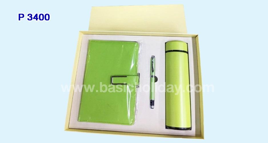 ชุดกิฟต์เซ็ทกระติกน้ำพร้อมสมุดโน้ต A6+ปากกา