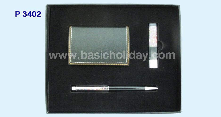 ชุดกิฟต์เซ็ทตลับนามบัตร,ปากกาและแฟลชไดร์ฟ 8GB